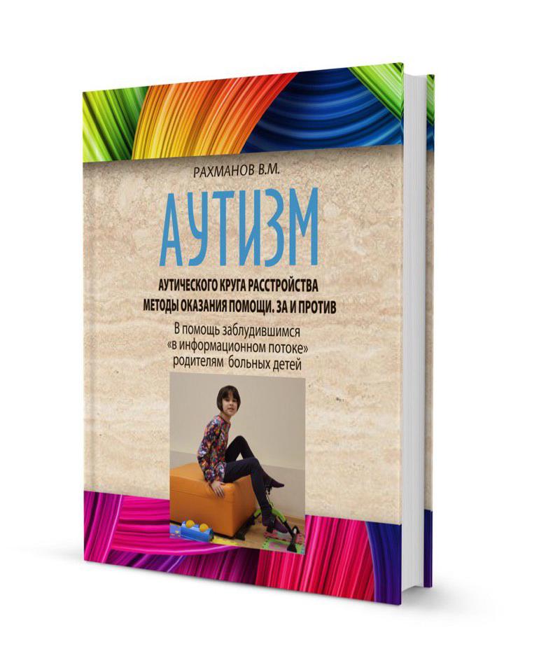 """Аутизм. Аутического круга расстройства. Методы оказания помощи. За и против. Помощь заблудившимся """"в информационном потоке"""" родителям больных детей"""